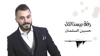 زفة بيستاهل -  حسين السلمان 2018 -  Hussein Al Salman