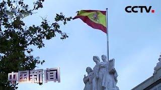 [中国新闻] 西班牙政府拒绝加区无条件对话要求 | CCTV中文国际