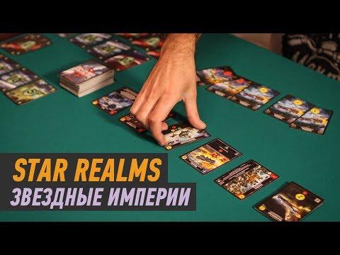 Геймплей #115 - Star Realms (Звёздные Империи)