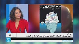 مهرجان الجاز في باريس: نجوم موسيقى