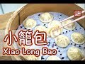 ★ 小籠包  簡單做法 ★ | Xiao Long Bao Soup dumpling Easy Recipe