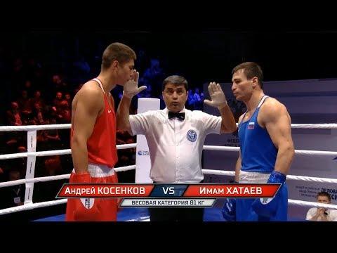 Четвертьфинал (81кг)  КОСЕНКОВ Андрей  - ХАТАЕВ Имам /Чемпионат России