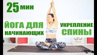 Йога для начинающих - укрепление спины 25 мин | chilelavida