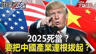 關鍵時刻 20181221節目播出版(有字幕)