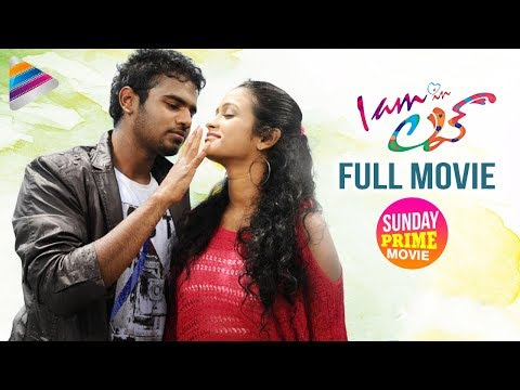 I Am In Love Telugu Full Movie | Sunday Prime Movie | Latest Telugu Full Movies | Telugu FilmNagar