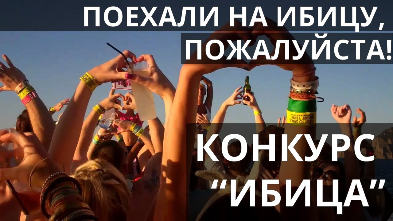 """Конкурс игра для вечеринки """"Кто поедет на Ибицу"""" - smartyparty.ru"""