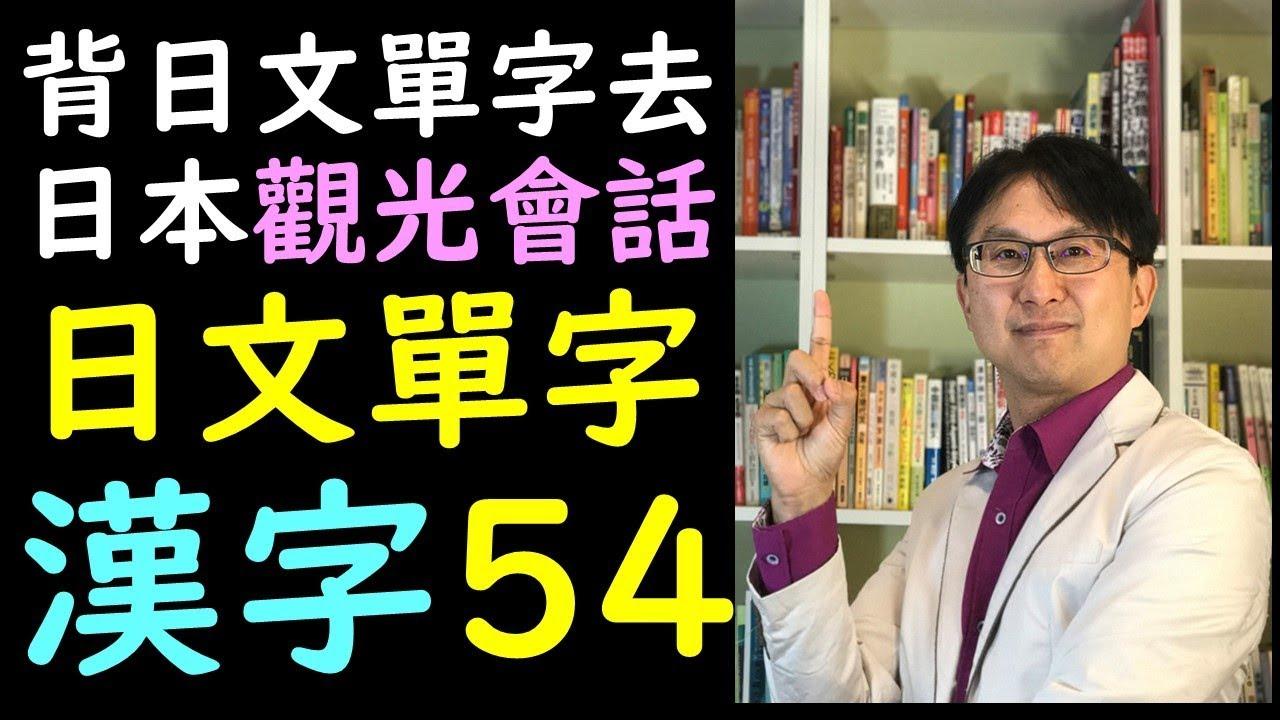 學觀光日語之前先背基礎日語單字日本自由行靠單字--日文單字漢字讀音54 - YouTube