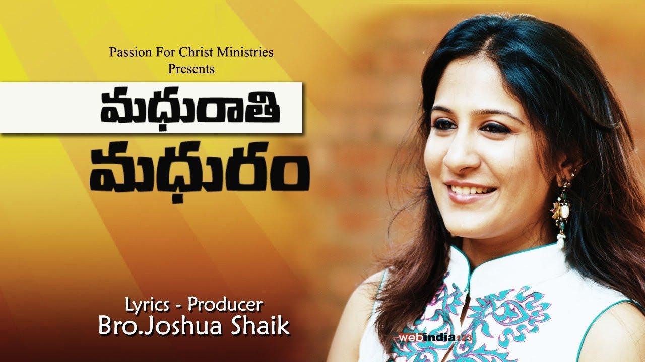 మధురాతి మధురం Madhuraathi By Joshua Shaik, KY Ratnam,Swetha Mohan,Latest Telugu Christian Songs 2019
