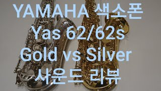 야마하(YAMAHA)YAS-62/62S Gold vs …