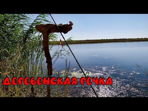 Деревенская речка. Пешая рыбалка на степных просторах