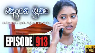 Deweni Inima | Episode 913 25th September 2020 Thumbnail