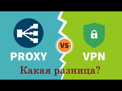 ✅ Какая разница между Прокси и VPN
