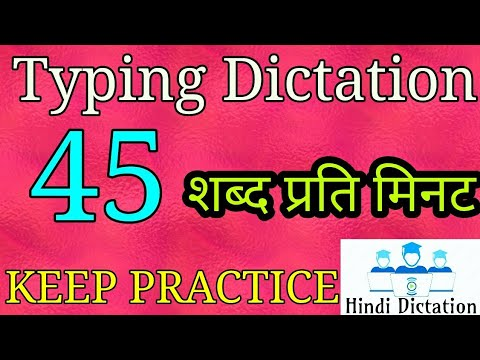 Typing test 45 WPM newspaper hindi typing dictation | insure about speed | STENO HINDI DICTATION