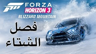 ❄️Blizzard Mountain شتاء فورزا