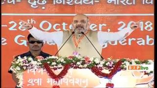 Shri Amit Shah addresses Vijay Lakshya 2019, Yuva Maha Adhiveshan of BJYM in Hyderabad
