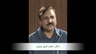 Inam Ul Haq Javed - Ghazal