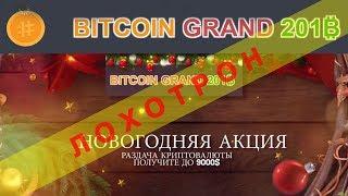 Предновогодняя криптовалютная акция от Bitcoin Grand или очередной лохотрон отзывы