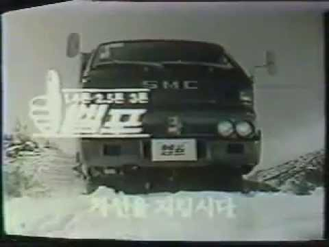 SAEHAN새한자동차ELF拳竞争 김태식 1979
