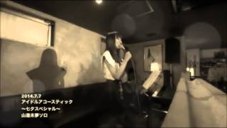 みんな空の下 + 春風 (カバー) MC Mix 山邊未夢 (東京女子流) / Acoustic Live digest Yamabe Miyu (Tokyo Girls