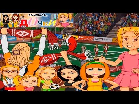 ПАПИНЫ ДОЧКИ #5 ФУТБОЛЬНЫЙ Матч! Детское Развивающее видео Обучающая игра Новая серия
