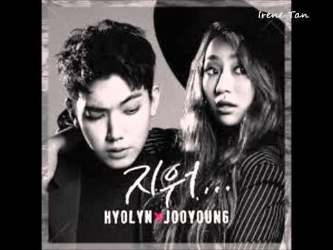 [Audio] Hyolyn X Jooyoung - 지워(Erase) (ft. Iron)