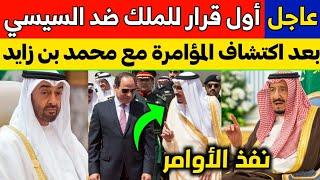عاجل: أول قرار للملك سلمان ضد السيسي بعد اكتشاف المؤامرة مع بن زايد.. تفاصيل خطيرة