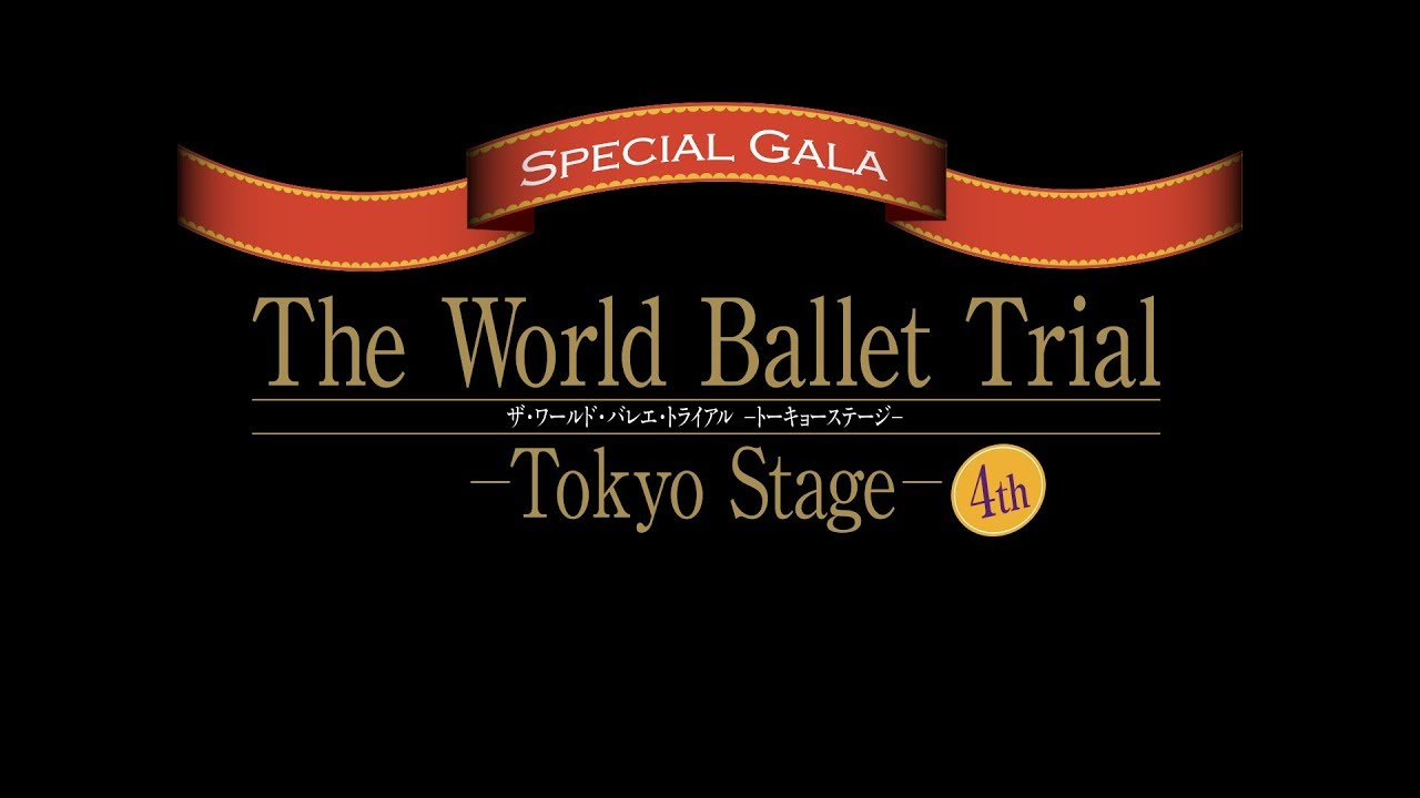 The World Ballet Trial Tokyo Stage
