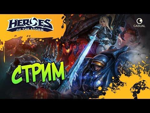 видео: heroes of the storm -  СТРИМ