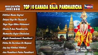 Super Hit Marathi Top 10 Vitthal Song || Kanada Raja Pandharicha || Juke Box