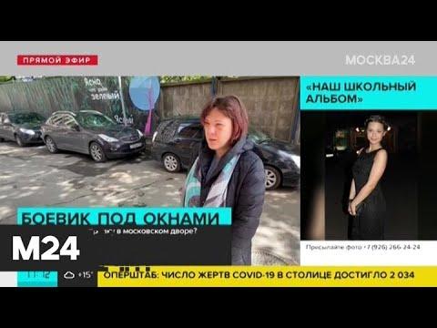 Кто устроил перестрелку в московском дворе - Москва 24