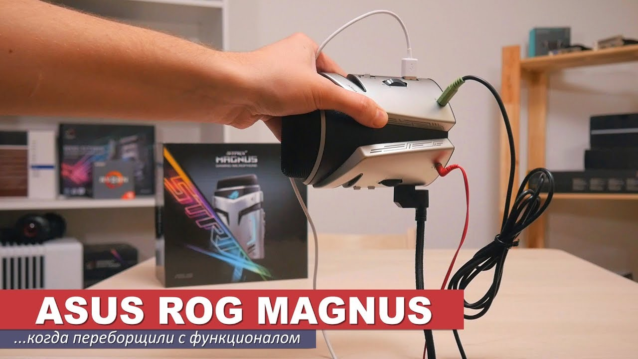 Да, это обзор микрофона ASUS ROG MAGNUS почти на 20 минут. Подробный тест и поиск всех недостатков