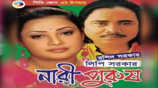 নারি পুরুষ    Roshid Sarkar & Lipi Sarkar    Nari Purush