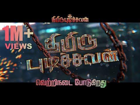 Thimiru Pudichavan - Thimiru Pudichavan (Video Song)   Vijay Antony   Nivetha Pethuraj   Ganesha