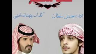 شيلة حب مطير اداء احمد بن سلطان المطيري Youtube