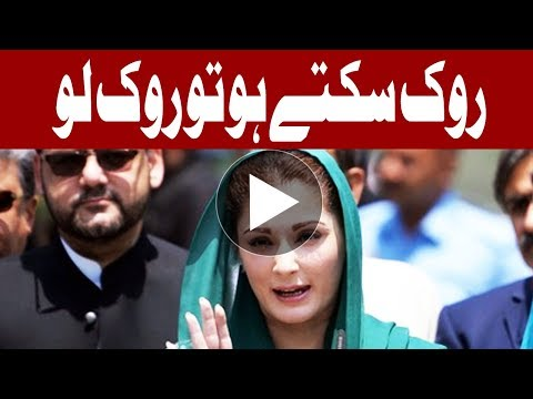 Rok Sako To Rok Lo - Maryam Nawaz in Big Trouble - Headlines - 12:00 PM - 29 July 2017