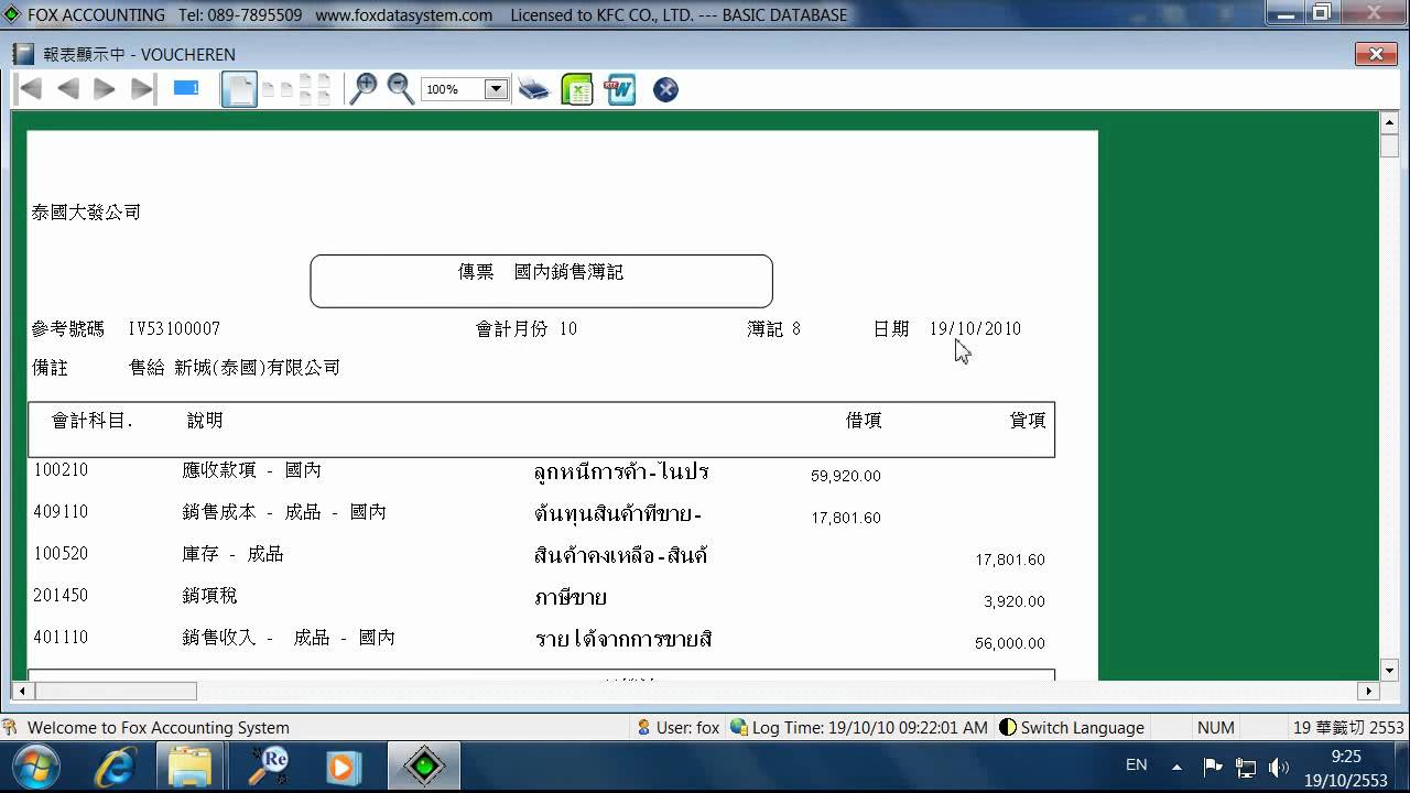 Sales Invoice And Its Accounting Voucher In Chinese Language - Invoice in chinese