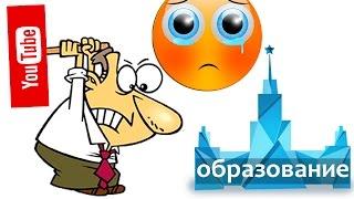 Youtube и Google Блокируют Образование в России!