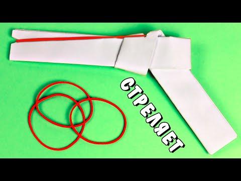 Как сделать пистолет из бумаги который стреляет резинками видео уроки