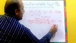 الوحدة الاولى رياضيات توجيهي علمي - نهايات اقترانات مثلثية (دائرية) - 2