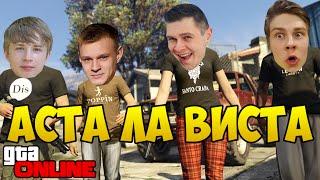 АСТА ЛА ВИСТА - ФРОСТ, ЕВГЕХА, СНЕЙК, ПАРНИША в GTA 5 Online