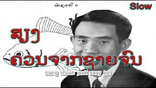 ສຽງຄວນຈາກຊາຍຈົນ  :  ຄຳເຕີມ ຊານຸບານ  -  Khamteum SANOUBANE  (VO)  ເພັງລາວ ເພງລາວ เพลงลาว lao song