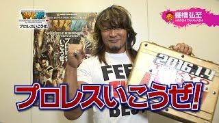 2016年1月4日(月)『WRESTLE KINGDOM 10 in 東京ドーム』 プロレスファ...