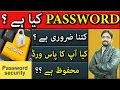 What is My Password | Forget My Password | How To Make A Strong Password