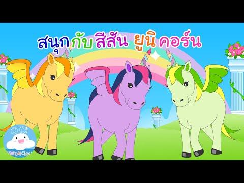 Learn Colors with Unicorns / สื่อการสอนสนุกกับสีสัน ยูนิคอร์น by KidsOnCloud