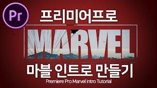 프리미어프로 마블 인트로 만들기 속도감있는 사진 슬라이드 Marvel Intro with Premiere Pro cc 2018