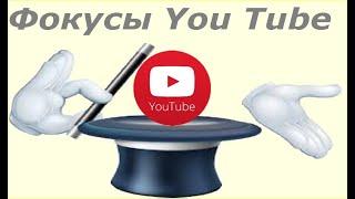 Как узнать, кто подписан на канал. Фокусы YouTube.