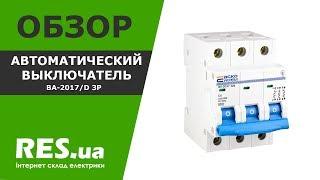 Автоматический выключатель ВА-2017/D 3P АСКО-УКРЕМ