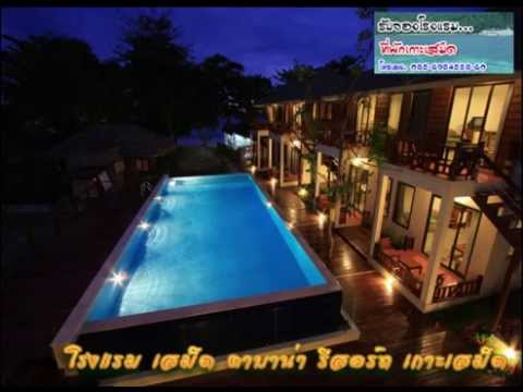 โรงแรม เสม็ด คาบาน่า รีสอร์ท ที่พักเกาะเสม็ด ราคาประหยัด