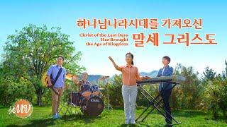 워십 찬양 뮤직비디오MV <하나님나라시대를 가져오신 말세 그리스도> (전능하신 하나님 교회 찬양)
