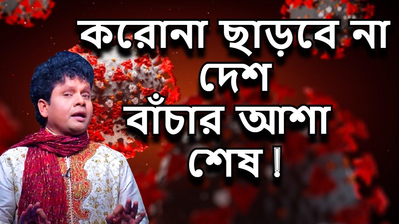করোনার গুষ্টি কিলাই - নকুল কুমার বিশ্বাস | Coronar Gushti Kilai- Nakul Kumar Biswas